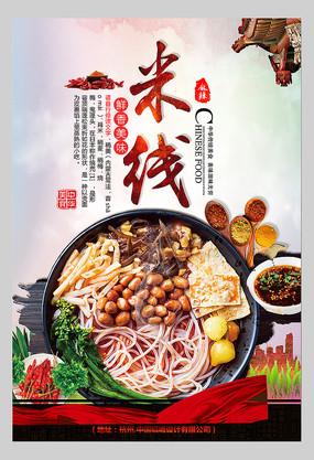 小吃米线美食海报