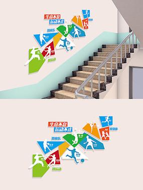 学校体育运动文化墙