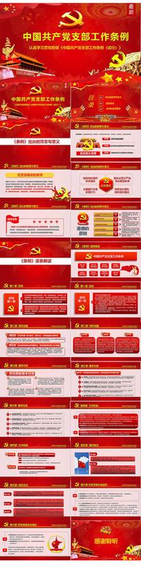 学习党支部工作条例PPT模板