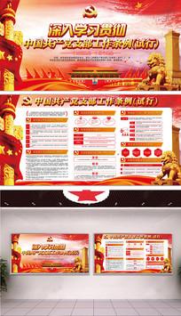 学习中国共产党工作条例试行展板