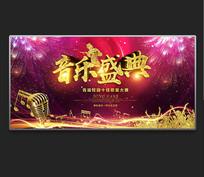 音乐盛典歌手大赛炫彩音乐海报