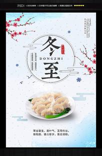 中国风冬至水饺海报