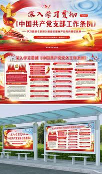 中国共产党党务工作条例展板