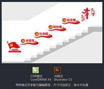 中国梦楼梯文化墙