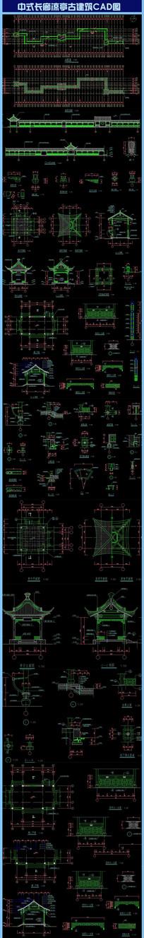 中式长廊凉亭古建筑CAD图