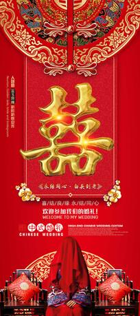 中式婚礼喜庆展架设计
