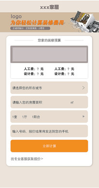 装修公司手机端UI报价界面设计 PSD