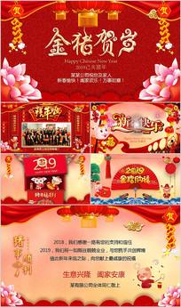 2019春节新年中国风贺卡PPT