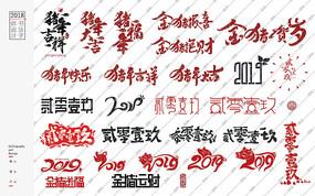 2019猪年字体设计集