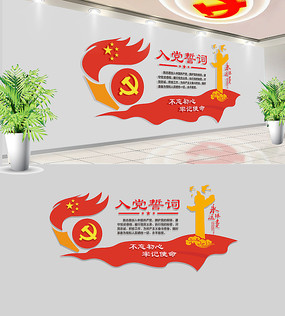 3D入党誓词党建文化墙布置