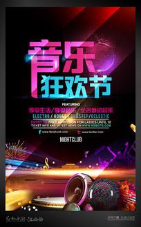 炫彩音乐节海报设计