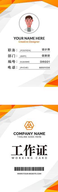 橙色几何工作证设计