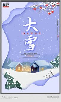 创意24节气大雪宣传海报