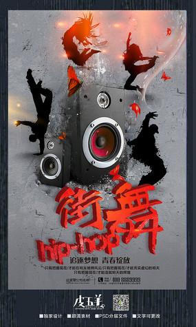 创意街舞宣传海报
