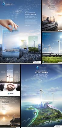 大气电力工程发电海报设计