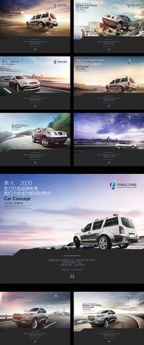 大气汽车宣传海报