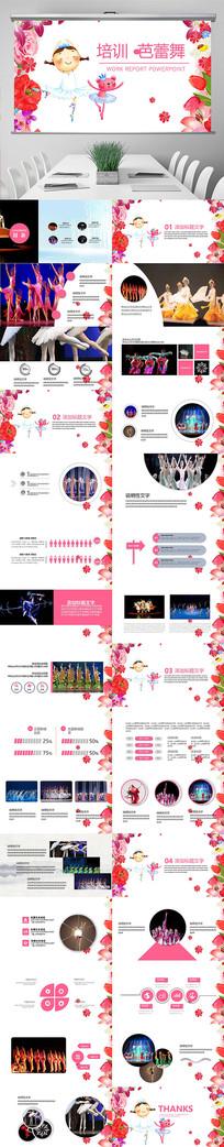 粉色芭蕾舞PPT模板 pptx