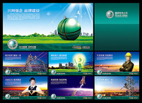 国家电网展示海报