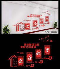 红色爱在邻里文化墙设计