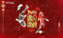 红色创意幸运锦鲤海报