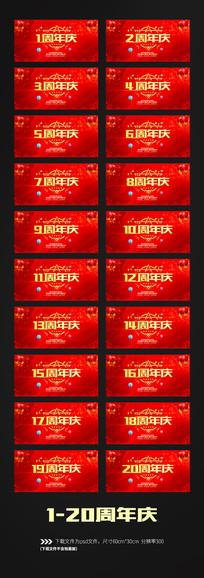 红色周年庆海报设计