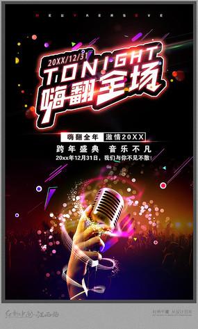 跨年音乐会宣传海报