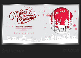浪漫唯美白色圣诞促销海报