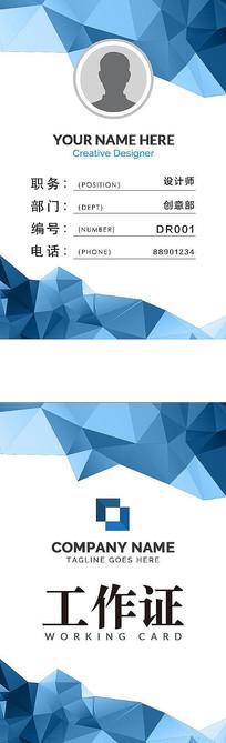 蓝色几何图形企业员工吊牌设计
