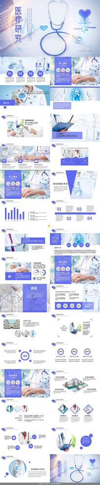蓝色医疗研究PPT模板