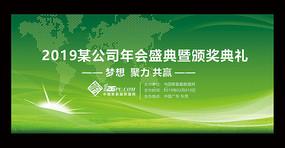 绿色企业公司会议背景板