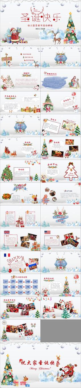 圣诞节活动策划PPT通用模板