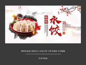 水饺宣传海报设计