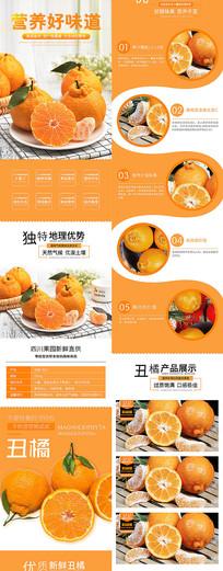 淘宝不知火丑橘橘子详情页