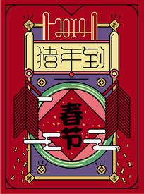 溫馨大氣新年海報