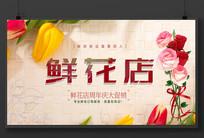 鲜花店创意设计展板