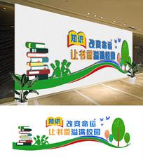 校园图书室励志文化墙