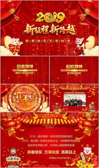 中国风新年电子贺卡年会动态PPT