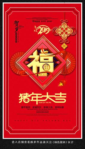 中国风猪年海报设计