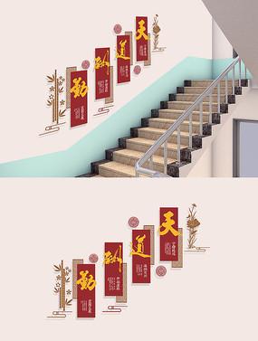 中式天道酬勤楼梯文化墙