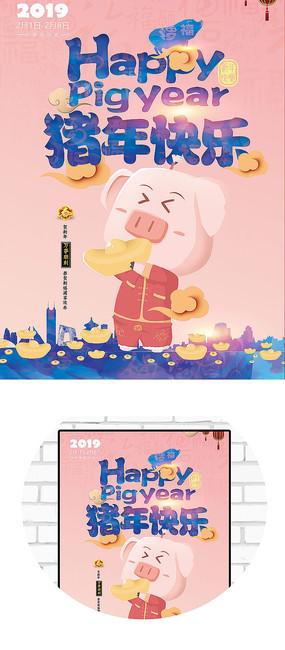 2019粉色猪年快乐海报