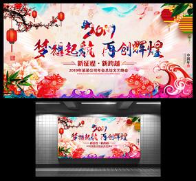 2019年会春节晚会舞台背景板