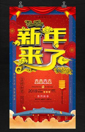 2019新年春节猪年活动海报