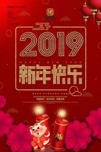 2019新年快乐宣传海报