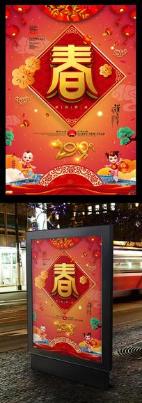 2019猪年新春快乐户外海报