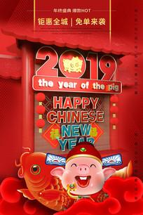2019猪年有余C4D海报