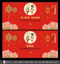 2019猪年中国风年会背景板