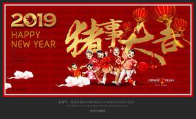 2019猪年猪事大吉海报设计