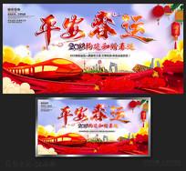 2018平安春运宣传海报