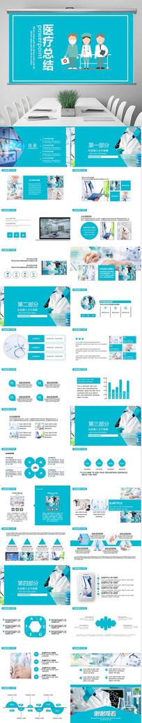 203医疗总结PPT模板