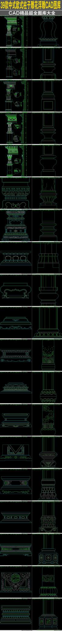 39款中式欧式柱子CAD图库